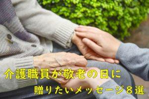 介護職員が敬老の日に贈るメッセージ