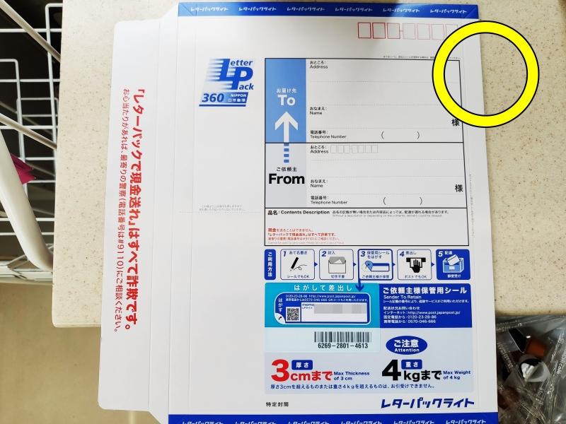 レターパック360円