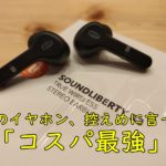 TaoTronics soundlibertyレビュー
