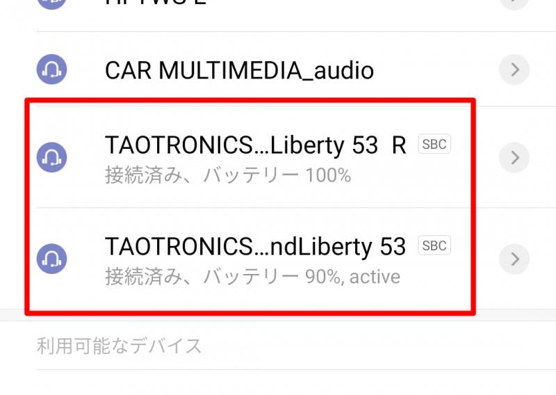 TaoTronics SoundLiberty53 bluetooth接続
