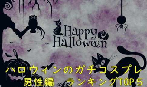 ハロウィンコスプレ男ガチ