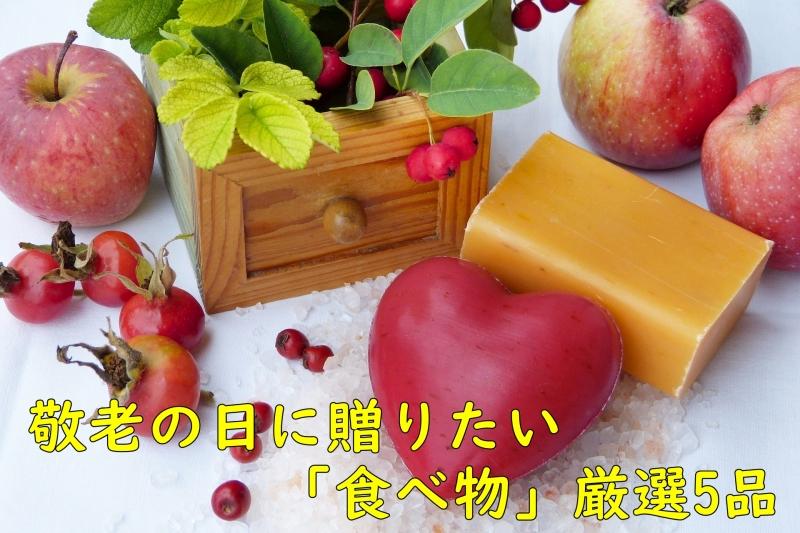 敬老の日のプレゼント食べ物編