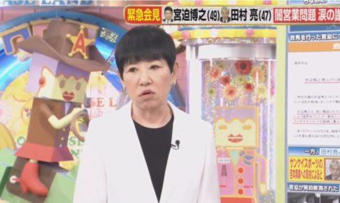 アッコ に おまかせ 斎藤 記者