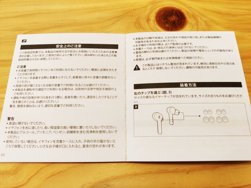 TaoTronics SoundLiberty53説明書