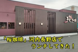 桜珈琲河内長野店