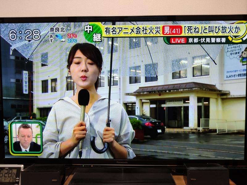 アニメーション 犯人 京都 火事