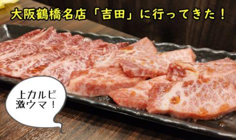 大阪鶴橋吉田口コミ