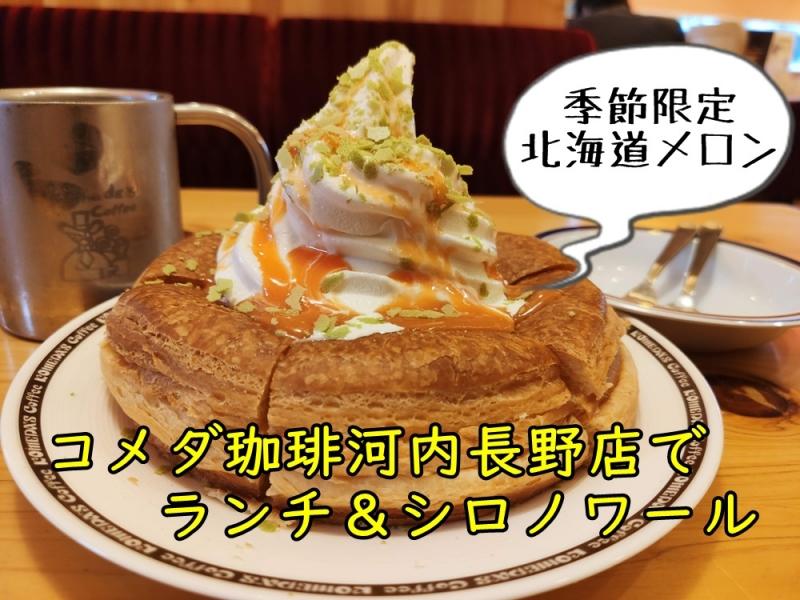 コメダ珈琲河内長野店口コミ