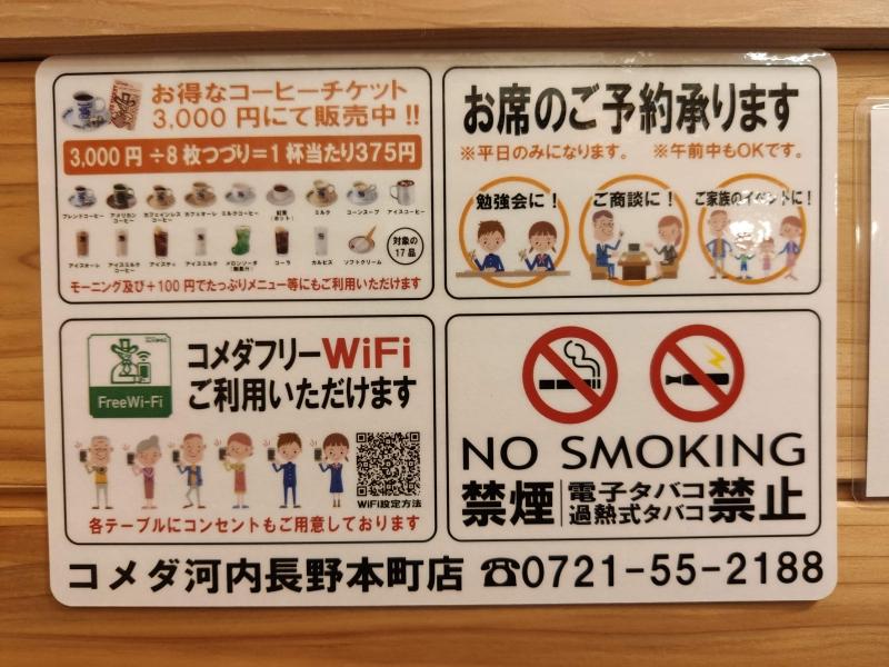 コメダ珈琲Wi-Fi
