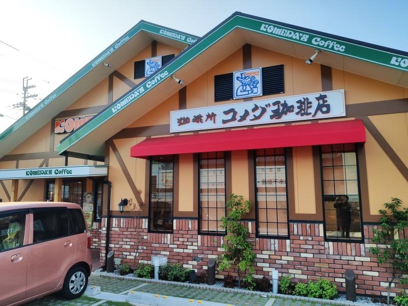 コメダ珈琲河内長野店