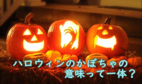 ハロウィンかぼちゃなぜ