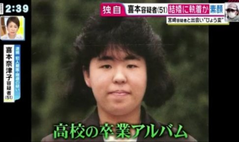 きもとなつこ木嶋佳苗