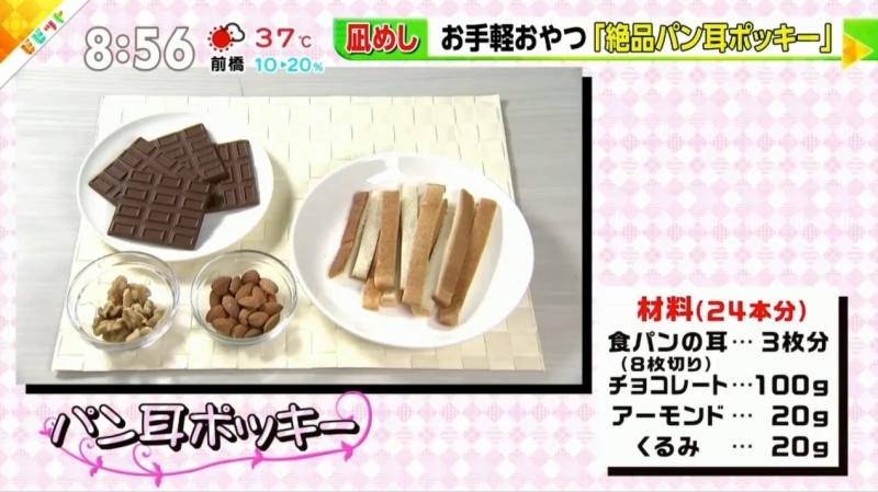 凪めしパン耳ポッキーレシピ