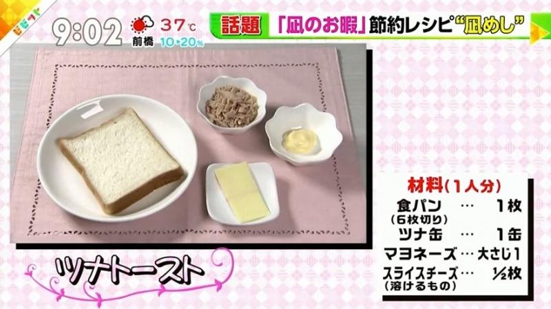 凪めしツナトーストレシピ