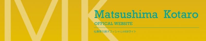 松島幸太朗公式サイト