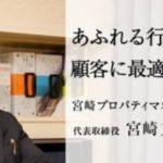 宮崎プロパティマネジメント株式会社