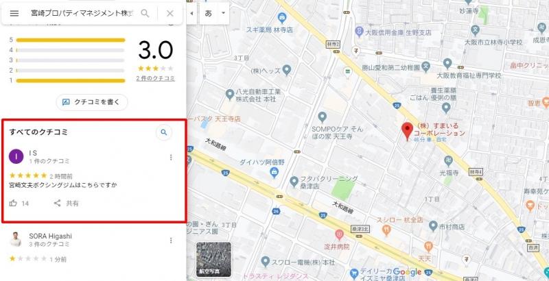 マネジメント 大阪 プロパティ 宮崎
