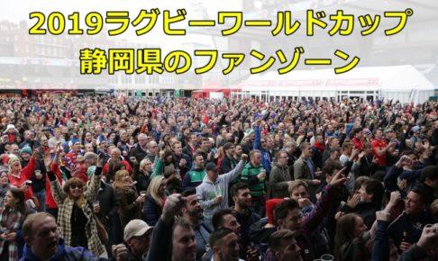 ラグビーワールドカップパブリックビューイング静岡県