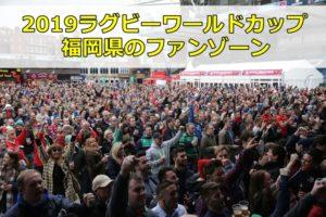 ラグビーワールドカップパブリックビューイング福岡県