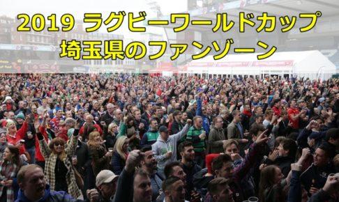 ラグビーワールドカップ埼玉パブリックビューイング