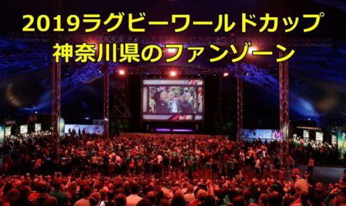 神奈川県ファンゾーン