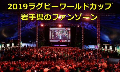 ラグビーワールドカップ岩手県パブリックビューイング