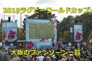ラグビーワールドカップパブリックビューイング大阪