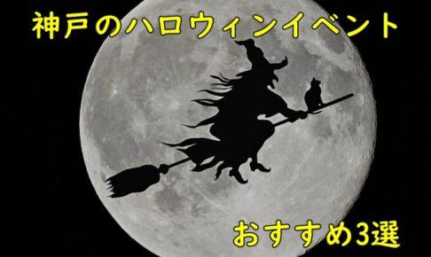 神戸ハロウィンイベントおすすめ