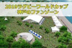 ラグビーワールドカップパブリックビューイング神戸