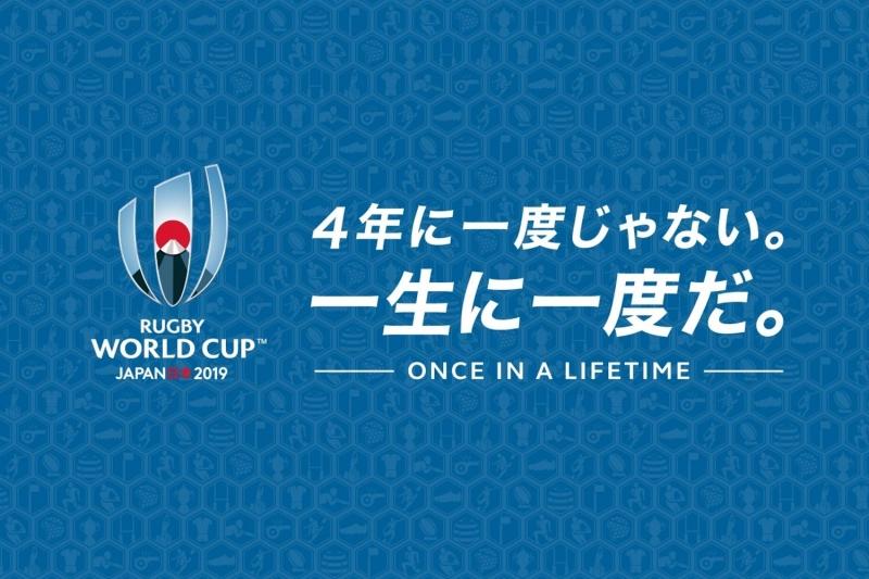2019ラグビーワールドカップ特集