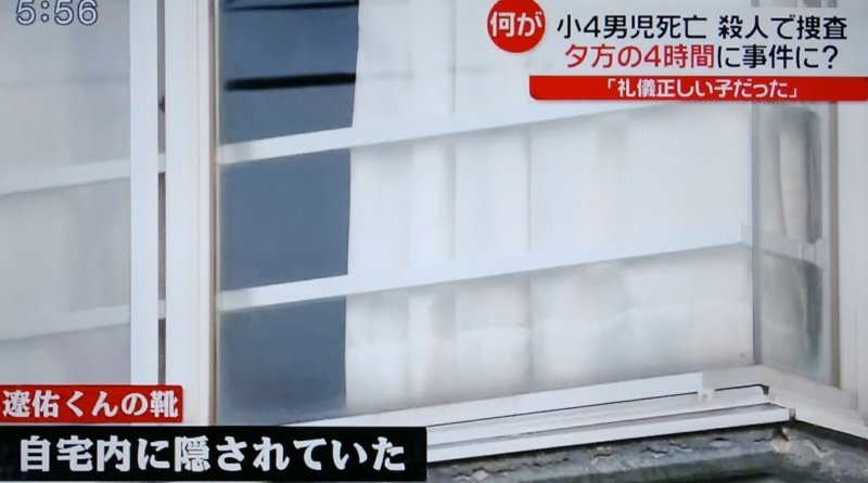 進藤遼佑の父親が超絶怪しすぎる件→やっぱりお前かい! 自室