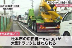 9月21日松本市事故