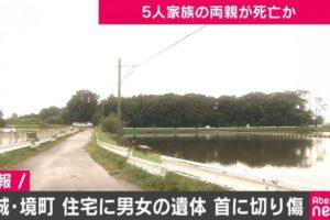茨木県境町殺人事件