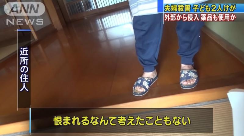 茨木県境町殺人事件近所の住民