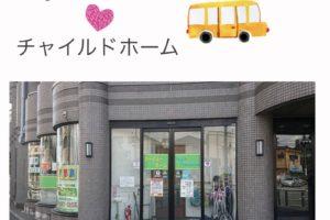 東京都足立区チャイルドホーム
