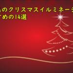 兵庫県クリスマスイルミネーションおすすめ