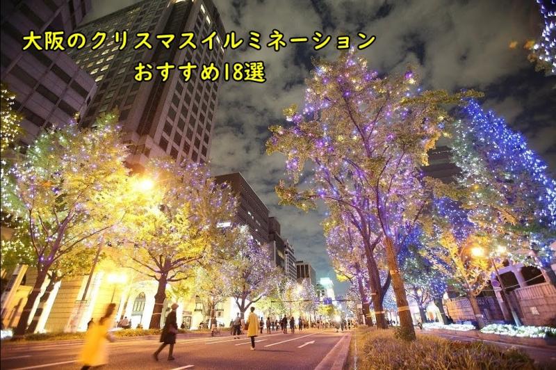大阪クリスマスイルミネーション