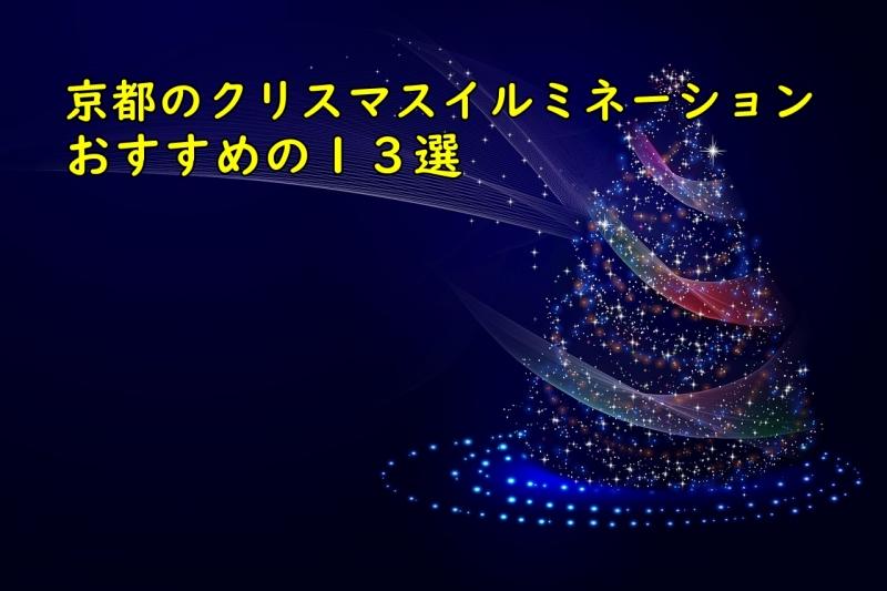 京都クリスマスイルミネーションおすすめ