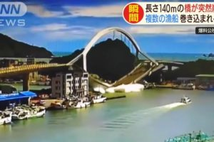 台湾宜蘭県橋崩落