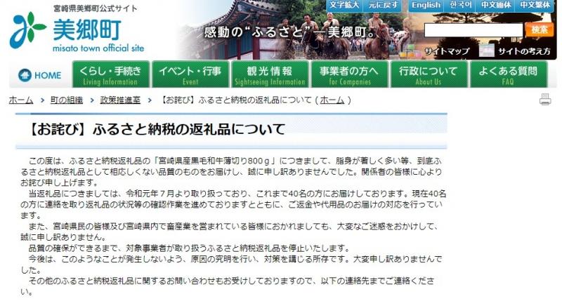 宮崎県美郷町ふるさと納税