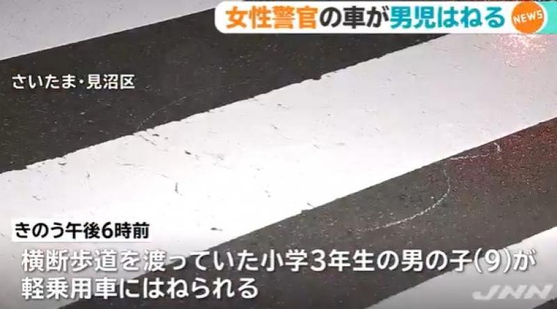 10月7日さいたま市見沼区大和田町事故