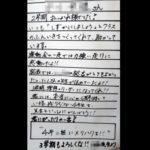 いじめ被害教員の手紙