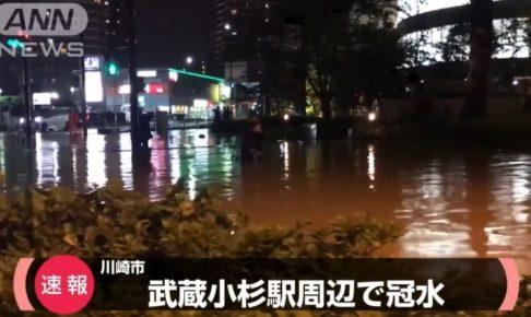 武蔵小杉駅周辺冠水