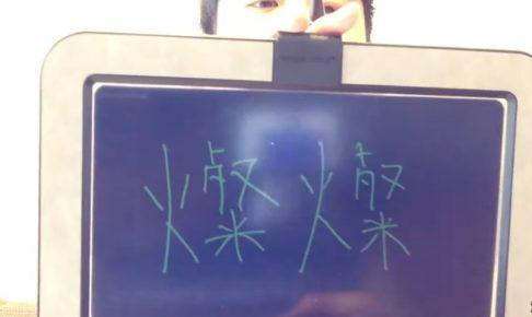 秒で漢字暗記オジンオズボーン篠宮