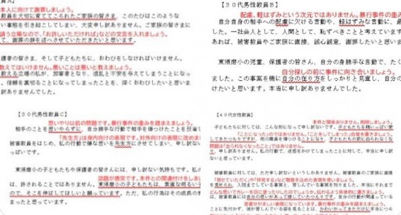 加害者教員4名謝罪文添削