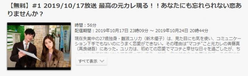 モトカレマニア1話見逃し無料動画配信