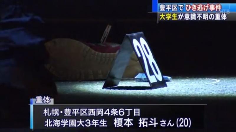 10月19日札幌市豊平区平岸榎本拓斗さん事故