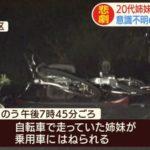 10月21日広島市安佐南区中筋事故