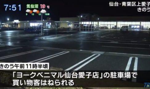 10月22日ヨークベニマル仙台愛子店事故