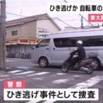 10月24日東大阪市御厨栄町ひき逃げ